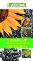 Визначник хвороб та шкідників соняшнику