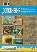 Дополнение к «Перечню пестицидов и агрохимикатов, разрешенных к использованию в Украине», 2017