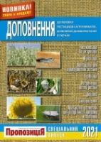 Доповнення до Переліку пестицидів і агрохімікатів 2021