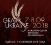 III Международная зерновая конференция Grain Ukraine
