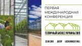 Первая международная конференция «Тепличный бизнес Украины-2019»