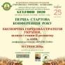 Експортна горіхова стратегія України, шляхи та етапи її розвитку