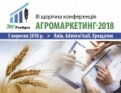 "III Ежегодная конференция ""Агромаркетинг 2018"""