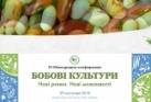 29 ноября в Киеве состоится Международная Конференция  «Бобовых культур. НОВЫЕ РЫНКИ. НОВЫЕ ВОЗМОЖНОСТИ »