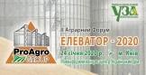 """Другий Форум """"Елеватор-2020"""""""