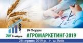 "IV Форум ""Агромаркетинг - 2019"""