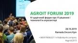 28 октября в Киеве пройдет четвертый ежегодный AGROIT Forum