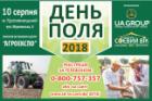 Запрошуємо відвідати День поля-2018 у Кропивницькому!