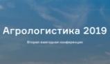 18 февраля в Киеве пройдет вторая ежегодная конференция Агрологистика