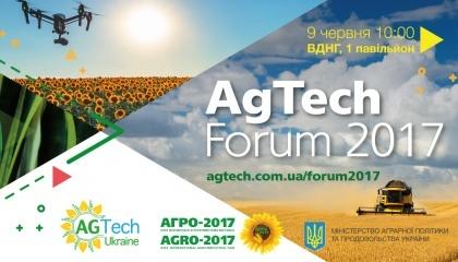 9 червня в рамках XXIX Міжнародної агропромислової виставки АГРО-2017 за підтримки Мінагропроду Асоціація AgTech Ukraine організовує другий щорічний форум, присвячений високим технологіям для агросектора - AgTech Forum 2017