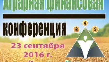 ІІ аграрна фінансова конференція