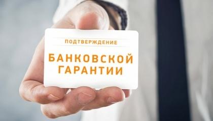 Среди наиболее популярных - экспортный документарный аккредитив, банковская гарантия возврата авансового платежа, гарантия исполнения договора и авалирование векселей