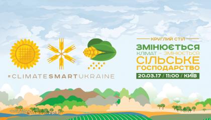 Глобальні процеси в зміні клімату мають безпосередній вплив на всі сфери життя і Україна не є винятком. Особливо чутливе до цих змін сільське і фермерське господарство