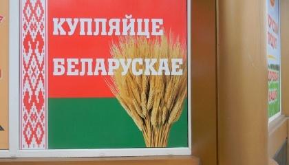 реклама беларусских товаров
