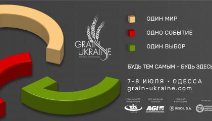 7 и 8 июля в Одессе при поддержке Минагропрода и Мининфраструктуры состоится II международная зерновая конференция GRAIN UKRAINE