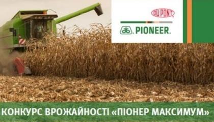 Компанія DuPont Pioneer Україна оголошує другий Конкурс врожайності «Піонер Максимум». Конкурс проводиться серед сільгоспвиробників в двох номінаціях: «Кращий врожай гібриду кукурудзи DuPont Pioneer» та «Кращий врожай гібриду соняшнику DuPont Pioneer»