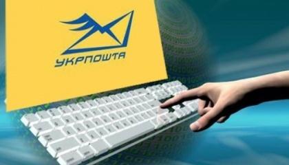 """""""Укрпошта"""" рассчитывает получить право вести финансовые счета"""