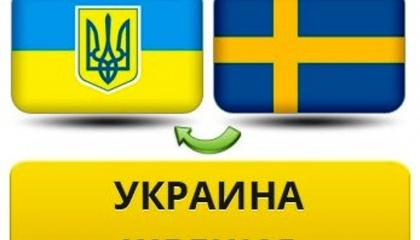 В I кв. 2017 года украинский экспорт в Швецию вырос на 34%, а шведский экспорт в Украину остался на уровне прошлого года