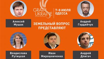 7 липня рамках конференції Grain Ukraine відбудеться дискусія «Земельне питання: від емоцій до розуміння» та круглий стіл «Відкрити землю: як? Варіанти, ризики, перспективи»