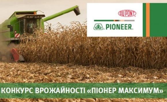Підсумки конкурсу врожайності Pioneer Максимум фото, ілюстрація