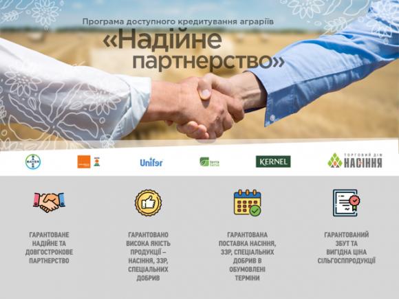 Торговий Дім «Насіння» впроваджує програму фінансової підтримки для сільгоспвиробників фото, ілюстрація