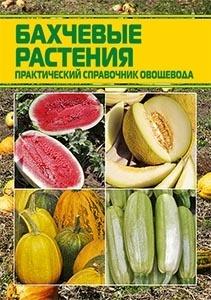 Книга Бахчевые растения