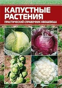 Книга Капустные растения