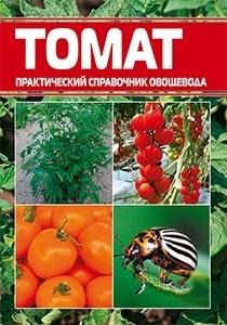 Книга Практический справочник овощевода. Томат