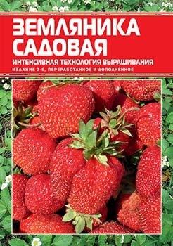 Справочник. Земляника садовая