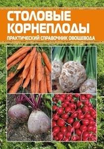 Книга Столовые корнеплоды