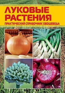 Книга Луковые растения