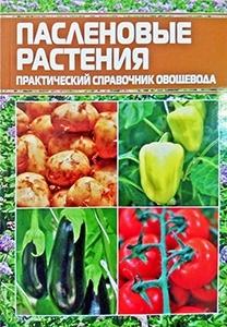 Пасленовые растения