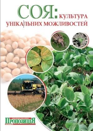 Довідник з технології вирощування сої