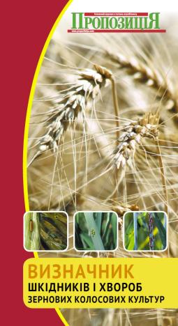 Кишеньковий визначник шкідників і хвороб зернових колосових культур