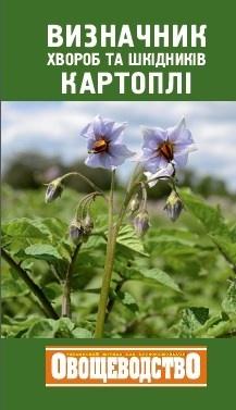 Довідник кишенькового формату містить матеріали про найпоширеніші в Україні хвороби і шкідників картоплі.