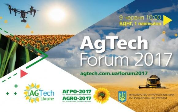 9 червня відбудеться AgTech Forum фото, ілюстрація