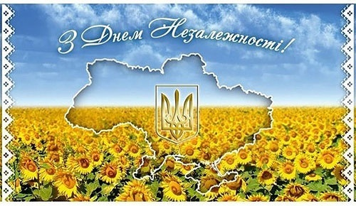 З Днем Незалежності України! фото, ілюстрація