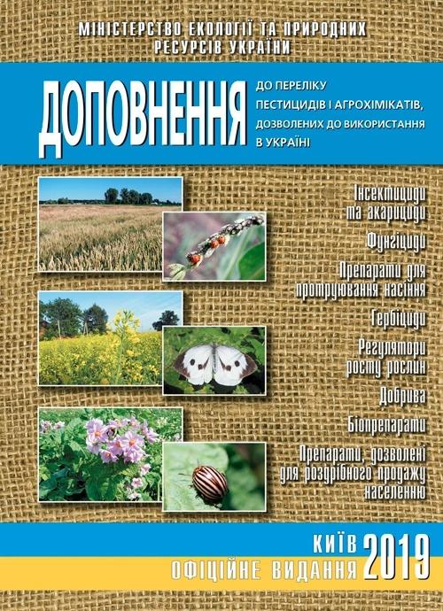 Видавничий дім «Юнівест Медіа» здійснив перевидання офіційного Доповнення до Переліку пестицидів і агрохімікатів фото, ілюстрація