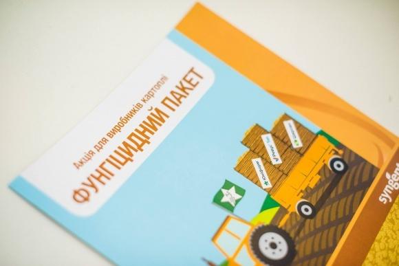 «Сингента Україна» подарує покупцям ЗЗР сертифікати на 2–30 тис. грн фото, ілюстрація