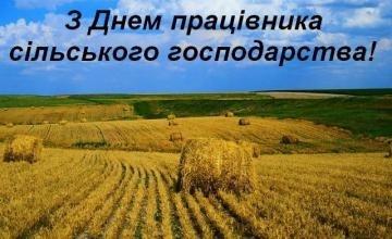 З Днем працівників сільського господарства! фото, ілюстрація