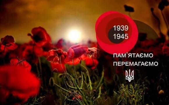 З Днем пам`яті та примирення! фото, ілюстрація