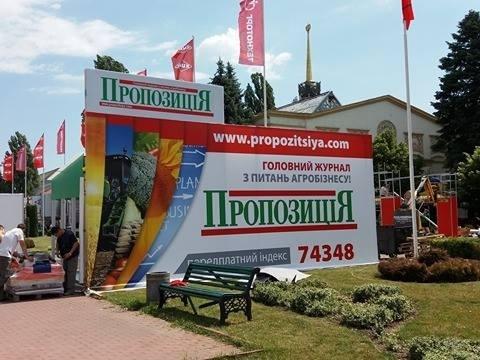 У Києві розпочинає роботу «АГРО-2017»  фото, ілюстрація