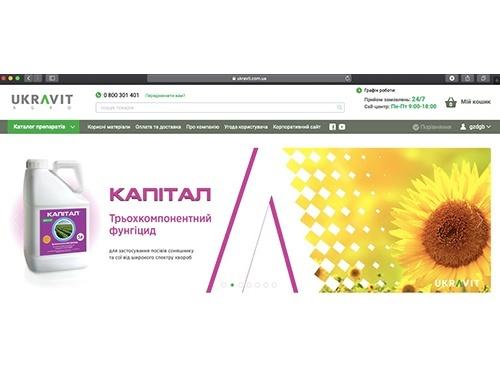 Якісно, зручно та надійно: «UKRAVIT» запускає власний інтернет-магазин фото, ілюстрація