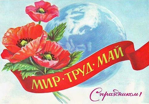 С праздником весны и труда, с 1 Мая! фото, иллюстрация