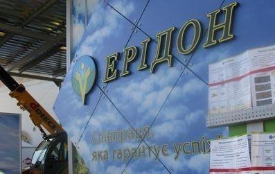 """""""Эридон"""" открыл новый дистрибьюторский центр на Хмельнитчине фото, иллюстрация"""