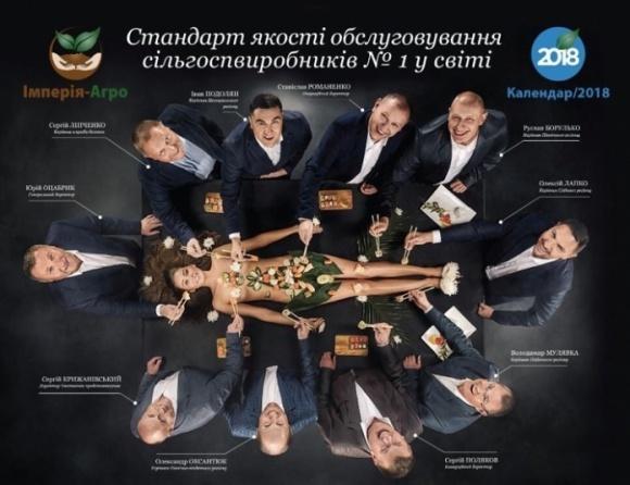 Из-за рекламной кампании агрофирму обвинили в сексизме фото, иллюстрация