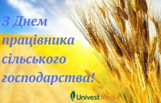 Уважаемые работники сельского хозяйства! фото, иллюстрация