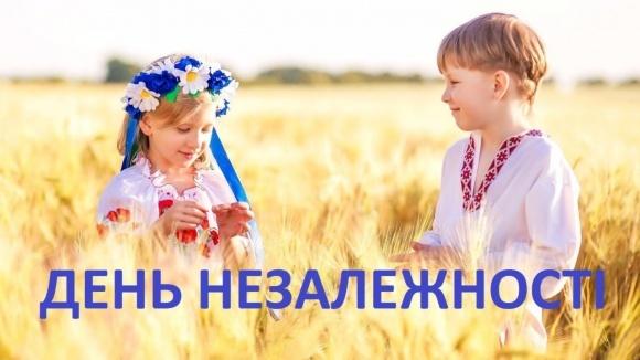 З національним святом українського народу – з Днем незалежності фото, ілюстрація