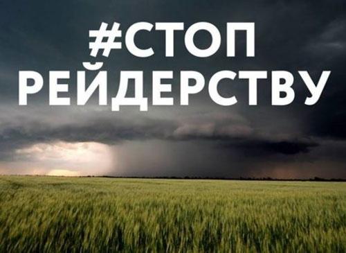 Для противодействия рейдерству в Украине создадут Экспертный офис по вопросам госрегистрации фото, иллюстрация