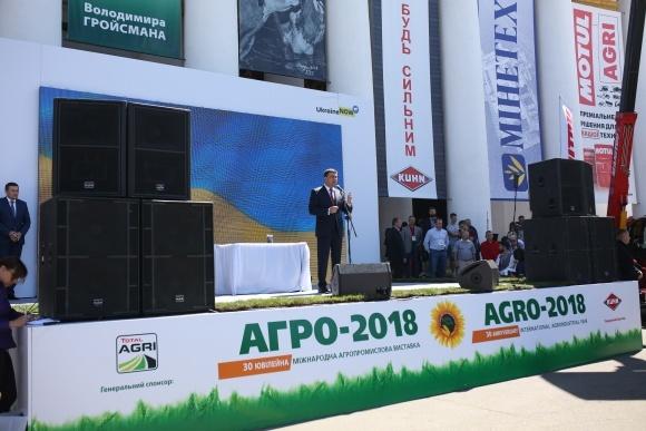 Самая главная в Украине агропромышленная выставка АГРО-2018 завершила свою работу фото, иллюстрация